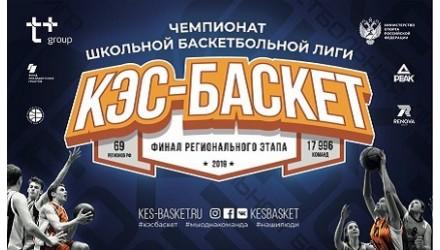 """Финал регионального Чемпионата ШБЛ """"КЭС-БАСКЕТ"""""""